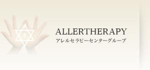 アレルセラピーセンターグループ
